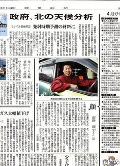 2009.3.31yomiuri_s.jpg