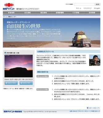 niponpeint_web_091225.jpg